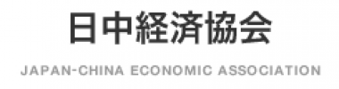 Council of Japan-China Economic Association (JCEA) (March 2010)