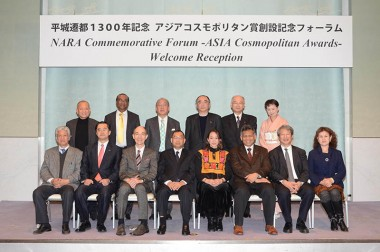 The Asia Cosmopolitan Awards Commemorative Forum