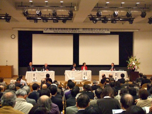 Meiji Institute for Global Affairs Inaugural Symposium