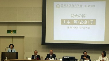 ERIA Co-organise 2nd General Assembly Meeting of International Tsunami Disaster Prevention Society